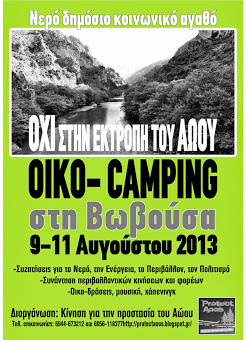 OIKO-CAMPING_2x