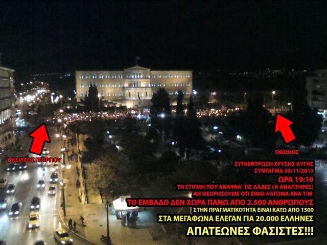 fasistes_syntagma